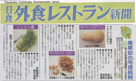 外食レストラン新聞10月