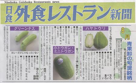 外食レストラン新聞8月