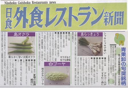 外食レストラン新聞7月