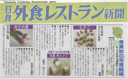 外食レストラン新聞11月