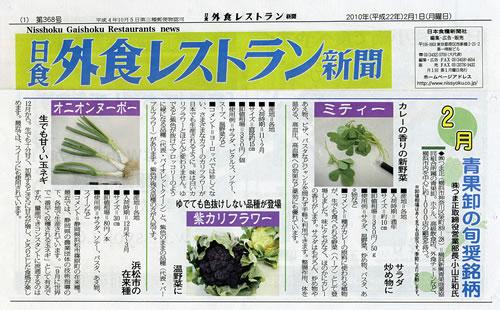 外食レストラン新聞(2010年2月号)
