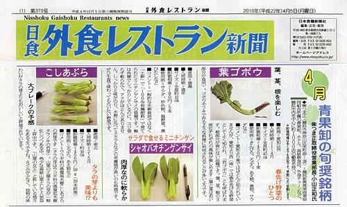 外食レストラン新聞4月号