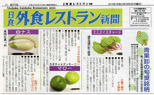 外食レストラン新聞2010年8月号