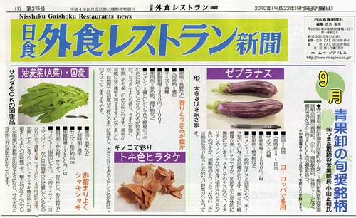 外食レストラン新聞2010年9月号