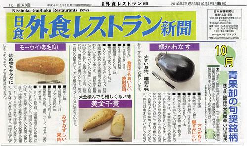外食レストラン新聞_10月号