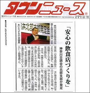 タウンニュース2010年10月28日号