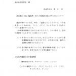 茨城県知事通知