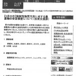 20110323-gunma-1