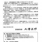 20110325-gunma-2