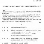 20110405-naritasyokuhin-1
