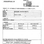 20110405-naritasyokuhin-4