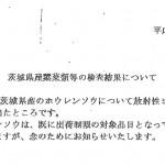 20110407-ibaraki-1