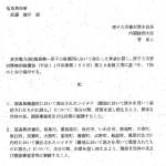 20110413-fukushima-2