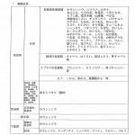20110418-fukushima-2