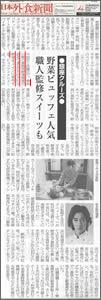 20110425-nihongaisyoku-s