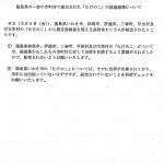 20110506-fukushima-1