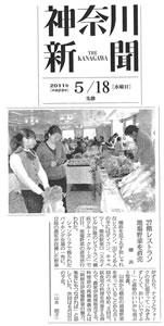 20110518-kanashin-s