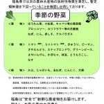20110721-fukushima-1