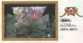 201111-yusyu