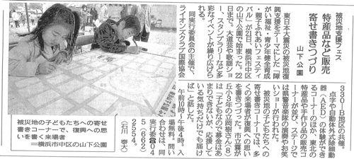 20120422-kanagawanews-s