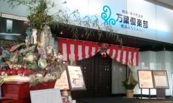 2013-01-05 takarabune