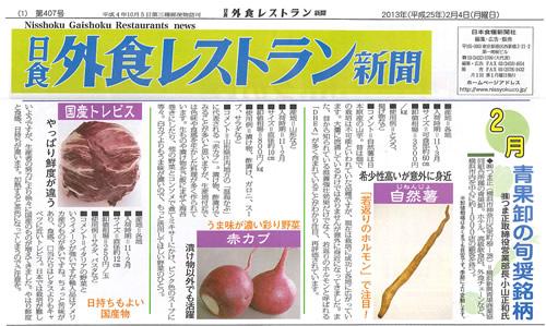 20130204_gaisyoku-s