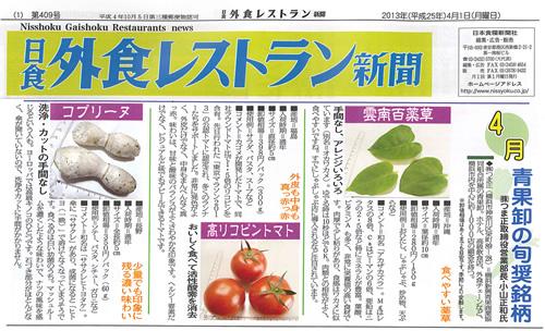 20130401_gaisyoku-s