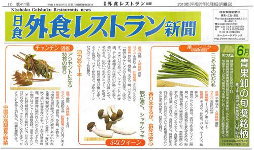 20130603_gaisyoku-s
