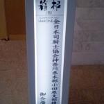 20130624-sicyuushi (2)