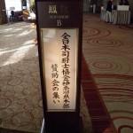 20130720shicyuushikai (1)