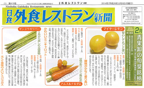 20140203_gaisyoku-s