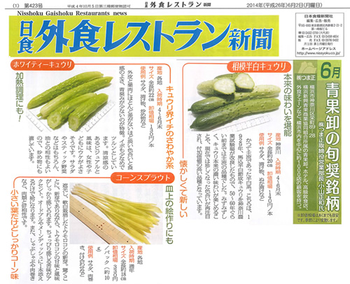 201400602_gaisyoku-s