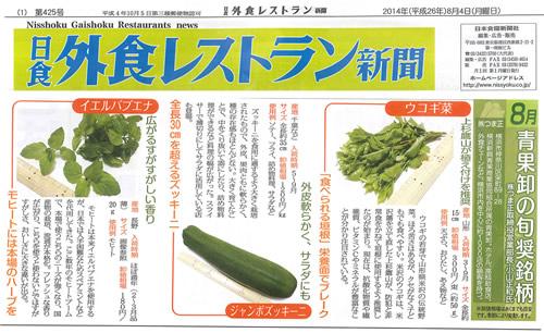 201400804_gaisyoku-s