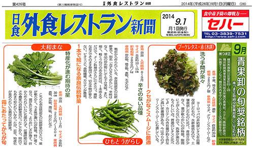外食レストラン新聞 20140901_gaishoku_s