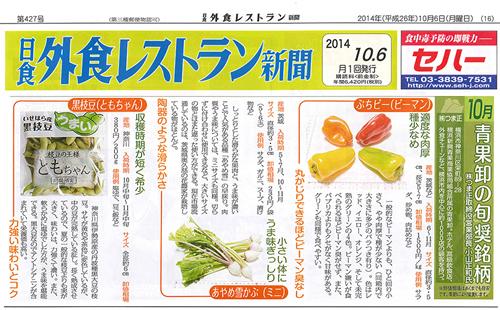 外食レストラン新聞2014年10月号