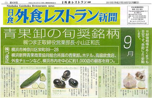 20150907_gaishoku-s