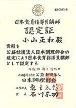 shokuikuhoushi